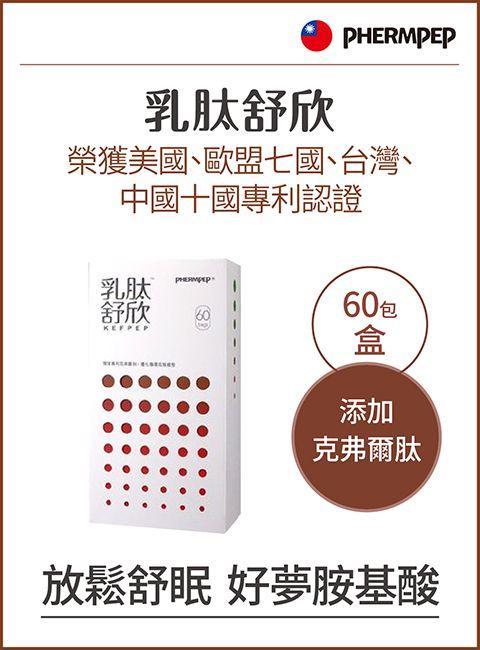 中化健康乳肽舒欣60入