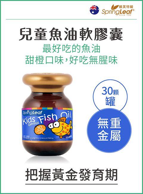 綠芙特級兒童魚油軟膠囊