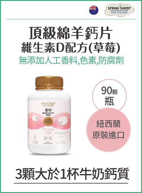 雪利頂級綿羊鈣片-維生素D配方(草莓)