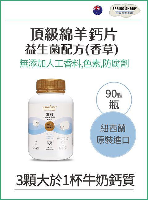雪利頂級綿羊鈣片-益生菌配方(香草)