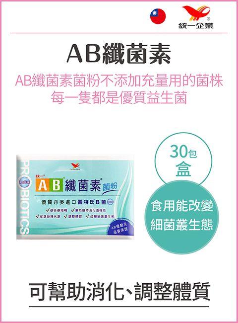 AB纖菌素